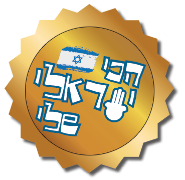 הכי ישראלי שלי