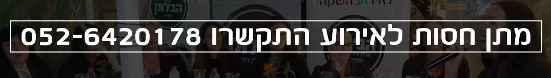 """מתן חסות לאירוע 70 שנה לנדל""""ן הישראלי"""