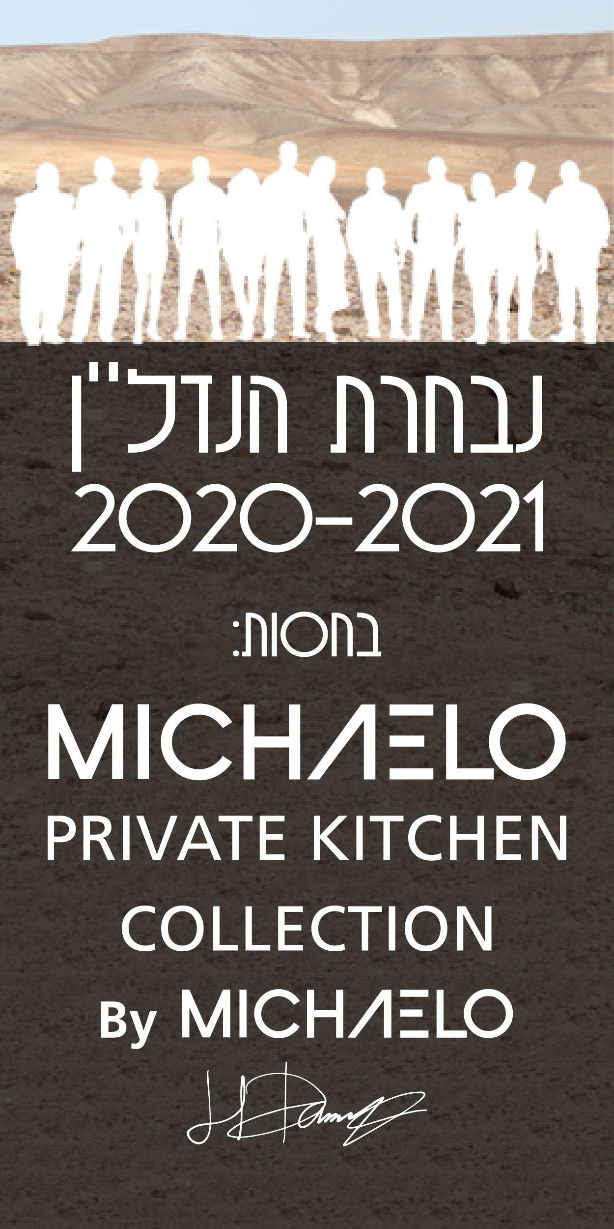 side-מיכאל