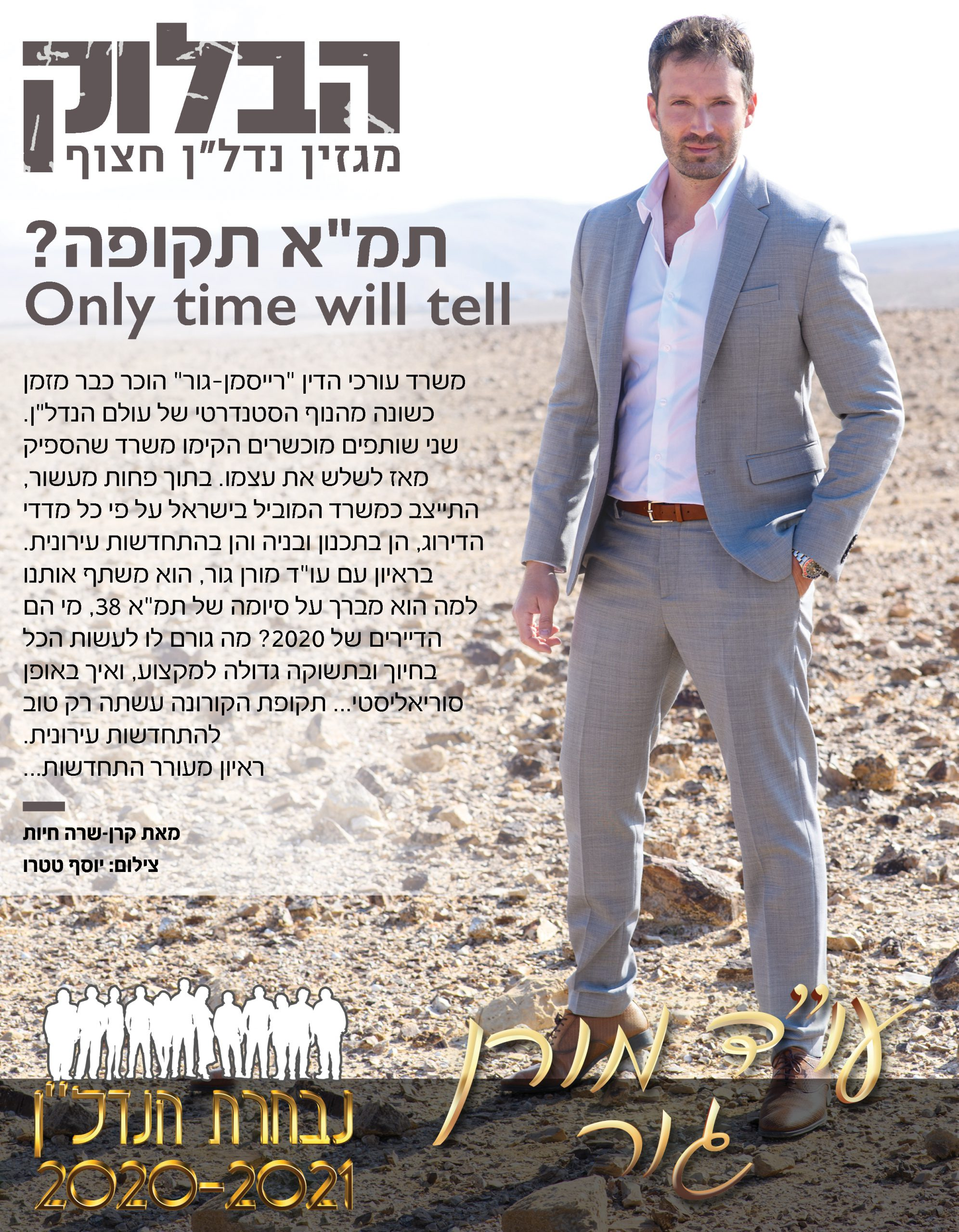 "תמ""א תקופה? Only time will tell"